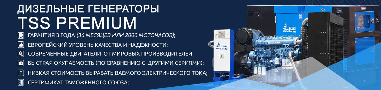 Дизельные электростанции TSS Premium